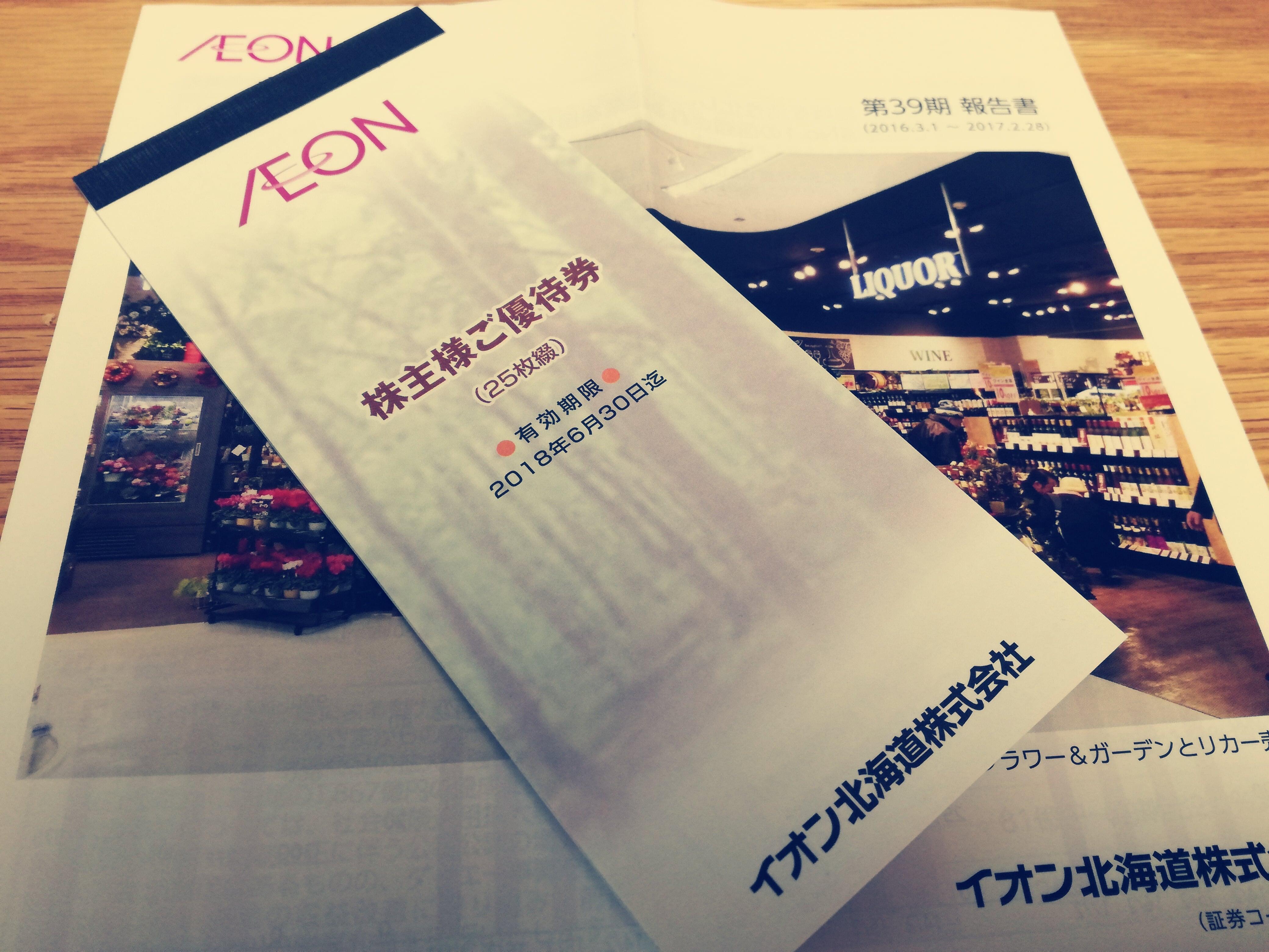 イオン北海道(7512)の株主優待券