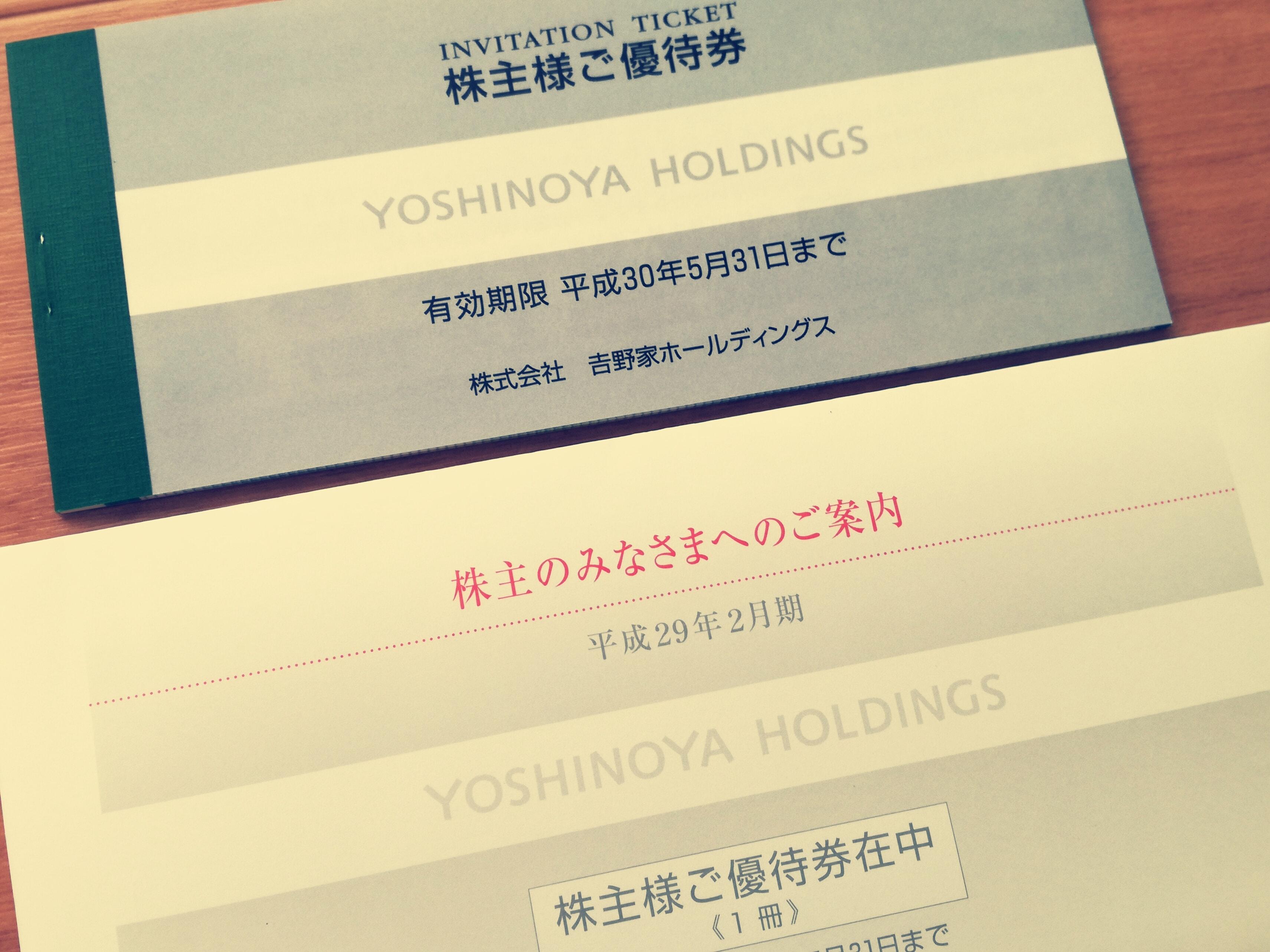 吉野家ホールディングス(9861)の株主優待券