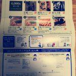 ジェイグループホールディングス(3063)の株主優待券到着 芋焼酎と交換します!