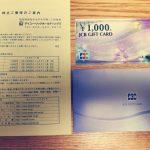 ダイユー・リックホールディングス(3546)の株主優待・JCBギフトカード到着