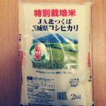エコス(7520)から株主優待の特別栽培米コシヒカリをいただきました!