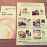 九州特産品から選べる はせがわ(8230)の株主優待カタログギフト到着!