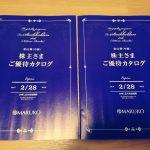RIZAPグループの商品から選べる マルコ(9980)の株主優待カタログが到着!