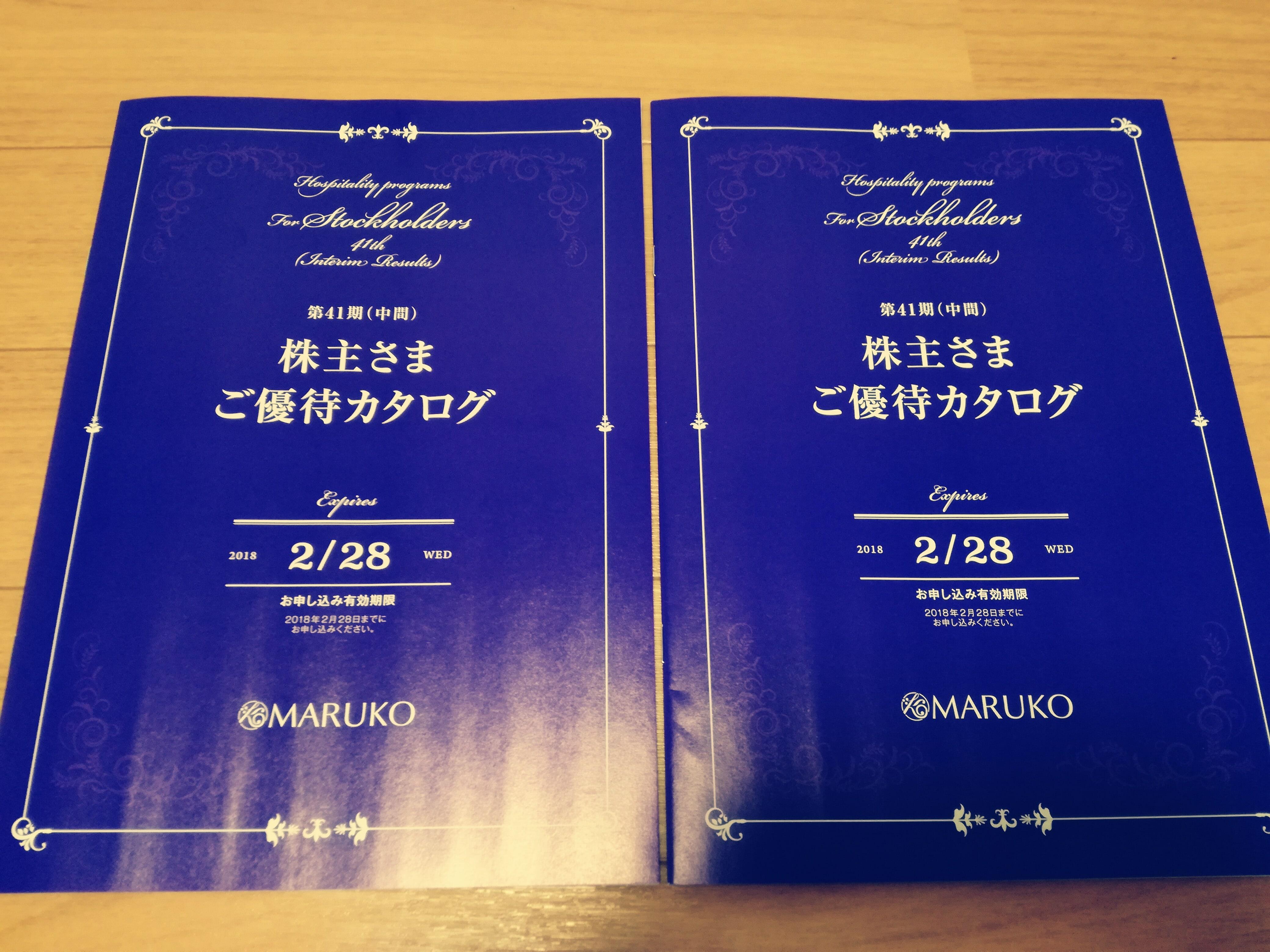 マルコ(9980)の株主優待カタログ