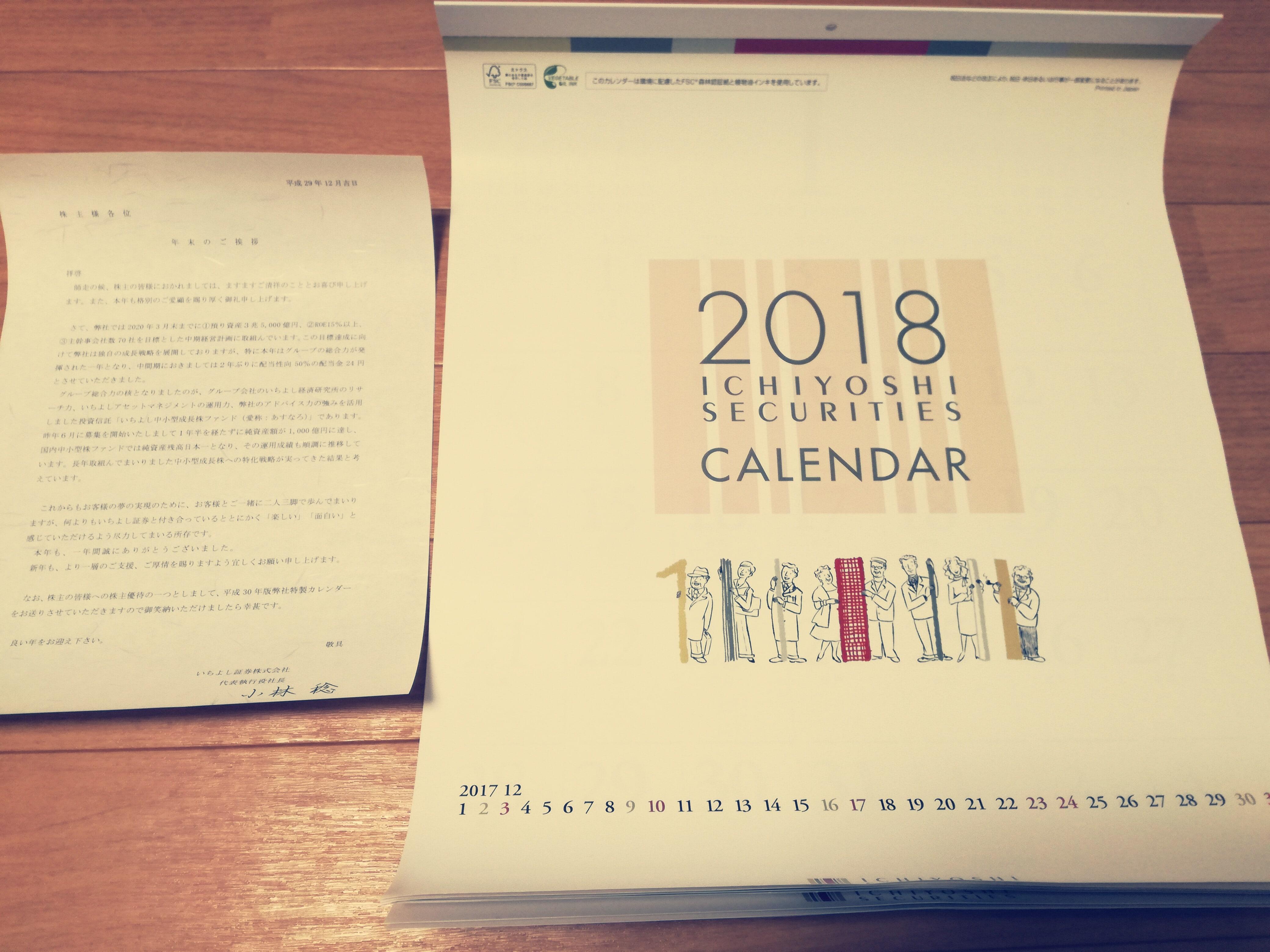 いちよし証券(8624)の株主優待カレンダー