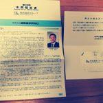 クオカード500円が年2回 城南進学研究社(4720)の株主優待が届きました!