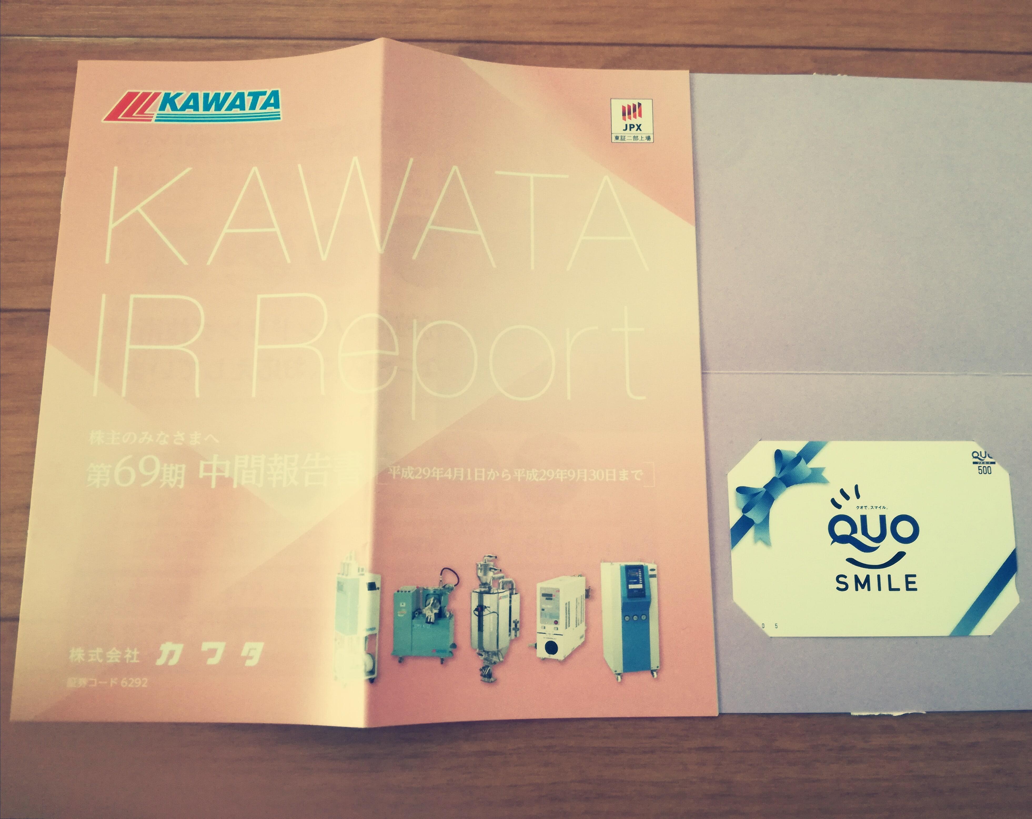 カワタ(6292)の株主優待クオカード