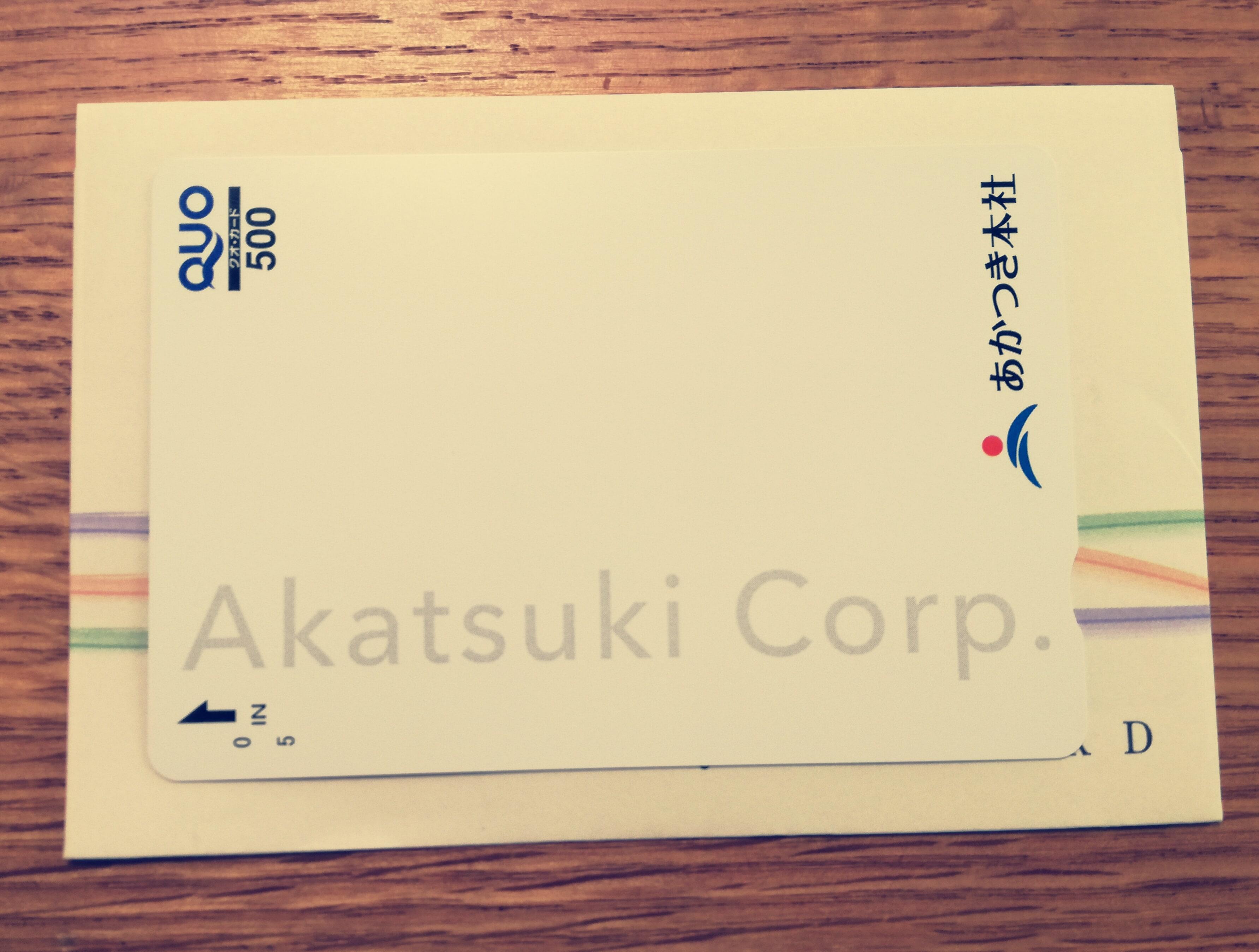 あかつき本社(8737)の株主優待クオカード