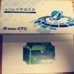 クオカード1,000円が年2回 成学社(2179)の株主優待が届きました!