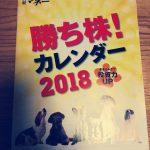 大発会は700円超の大幅上昇。今年は勝ち株カレンダーを活用します!