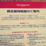 権利落ち後も上昇中!タマホーム(1419)の株主優待案内が届きました!