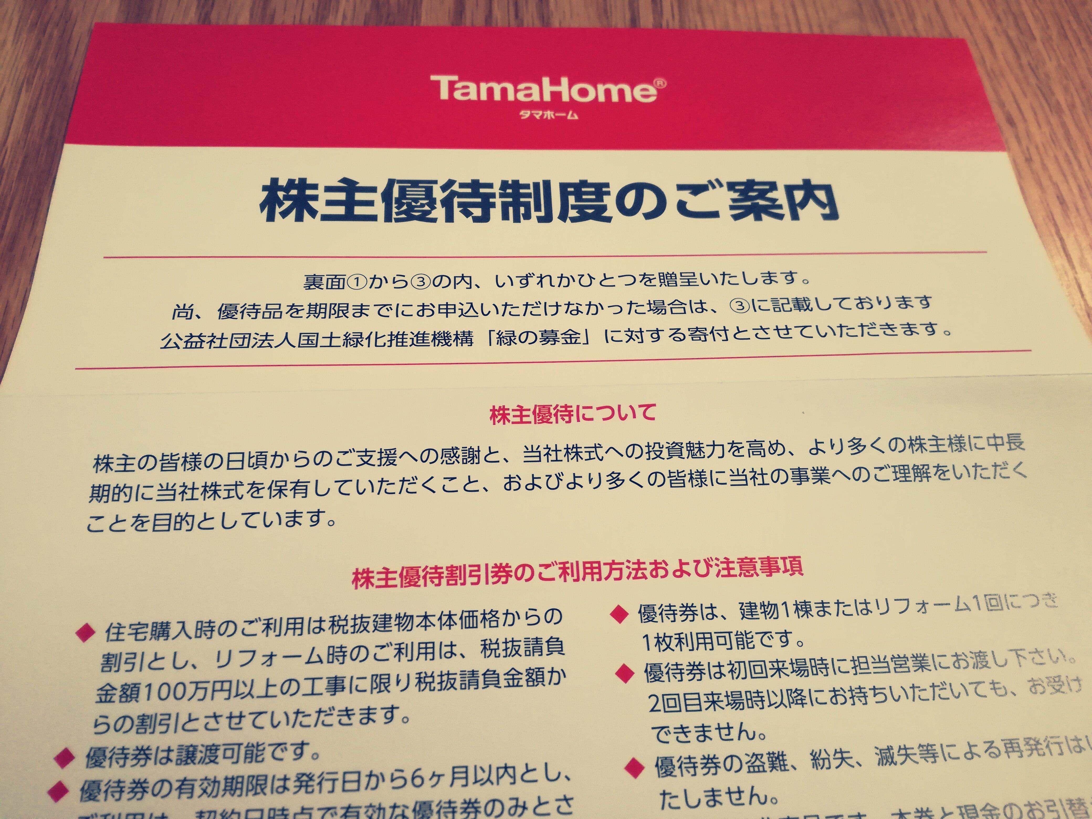 タマホーム(1419)の株主優待案内