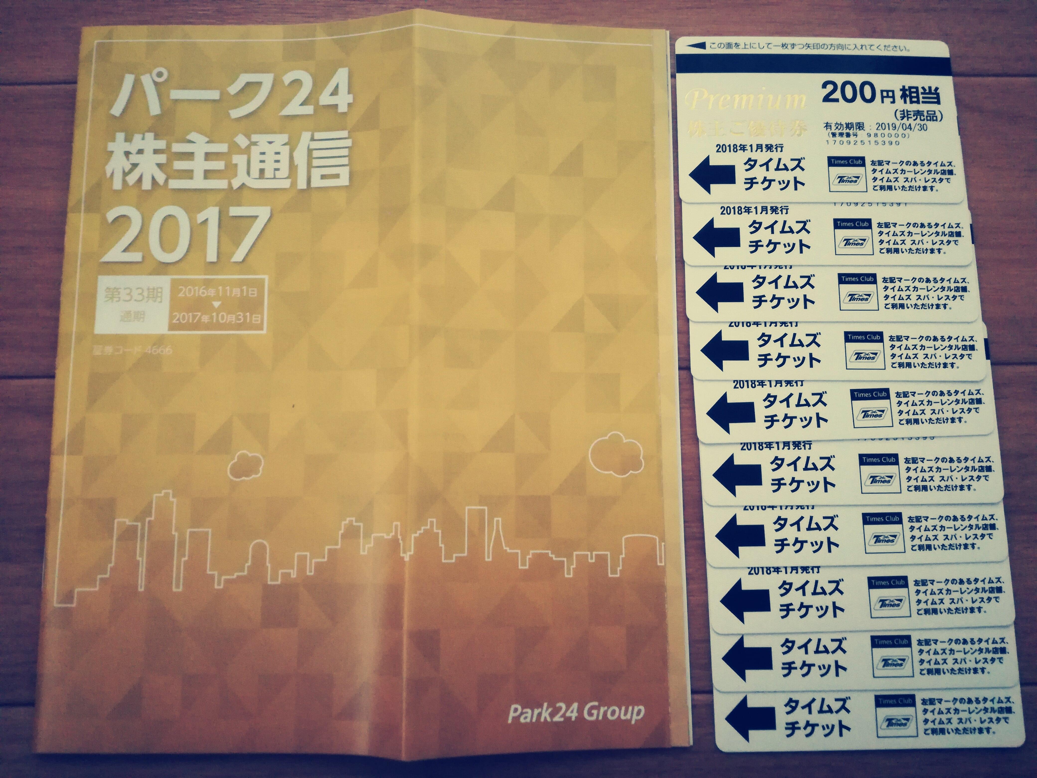 車でのお出かけのお供に パーク24(4666)から株主優待の駐車場サービス券が届きました!