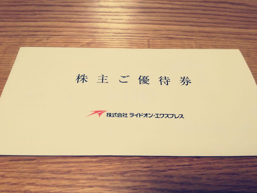 ライドオンエクスプレスホールディングス(6082)の株主優待券で宅配寿司を注文!