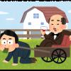 株価上昇の恩恵で従業員持株会が300万円に。保有数を減らしたい