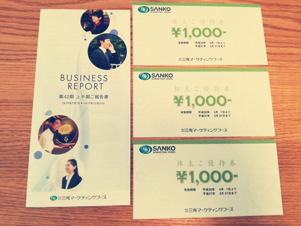 三光マーケティングフーズ(2762)から3,000円分の株主優待券が到着!