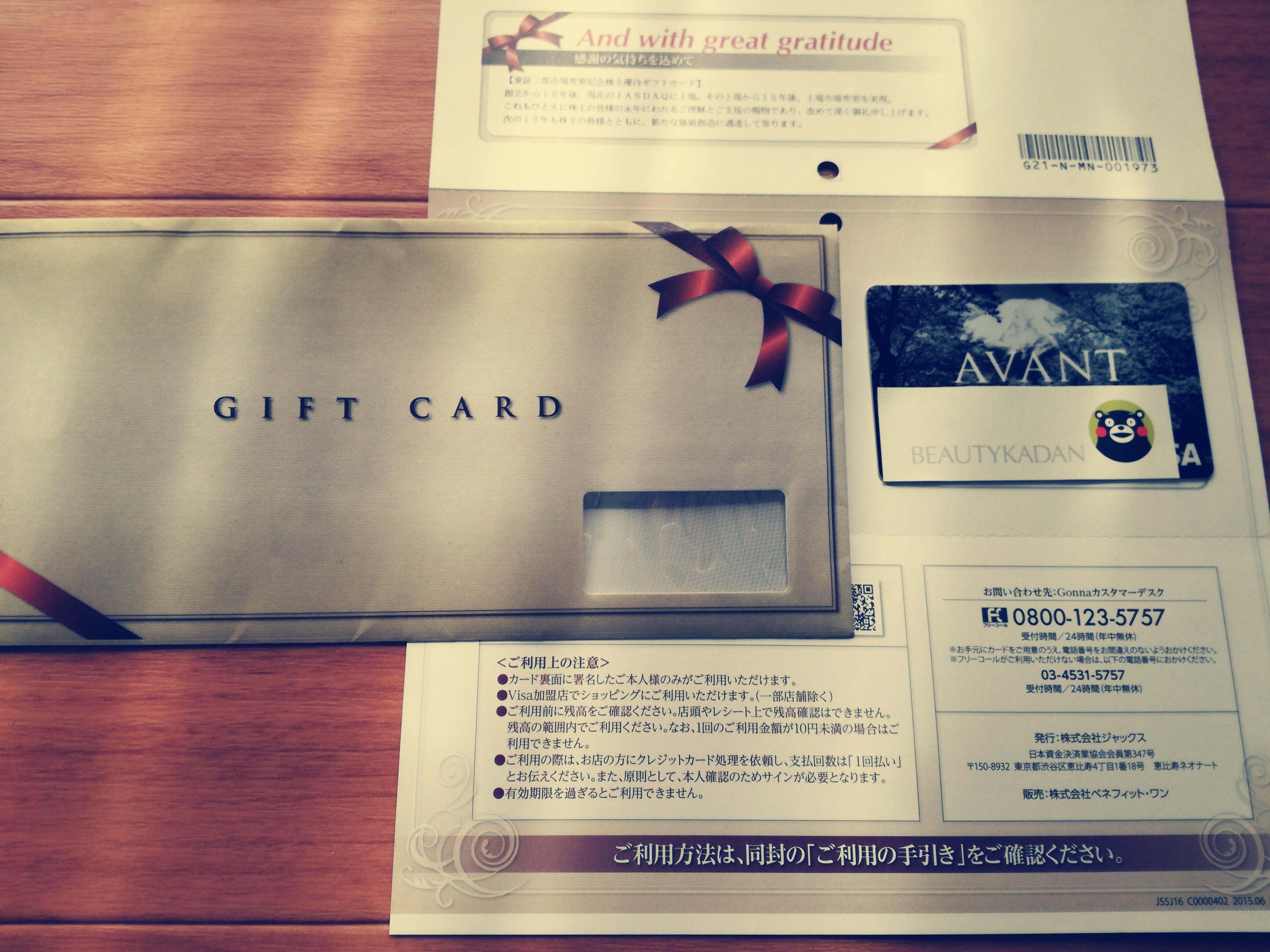 アバント(3836)から東証2部変更記念株主優待のVisaギフトカード1,000円分が到着!
