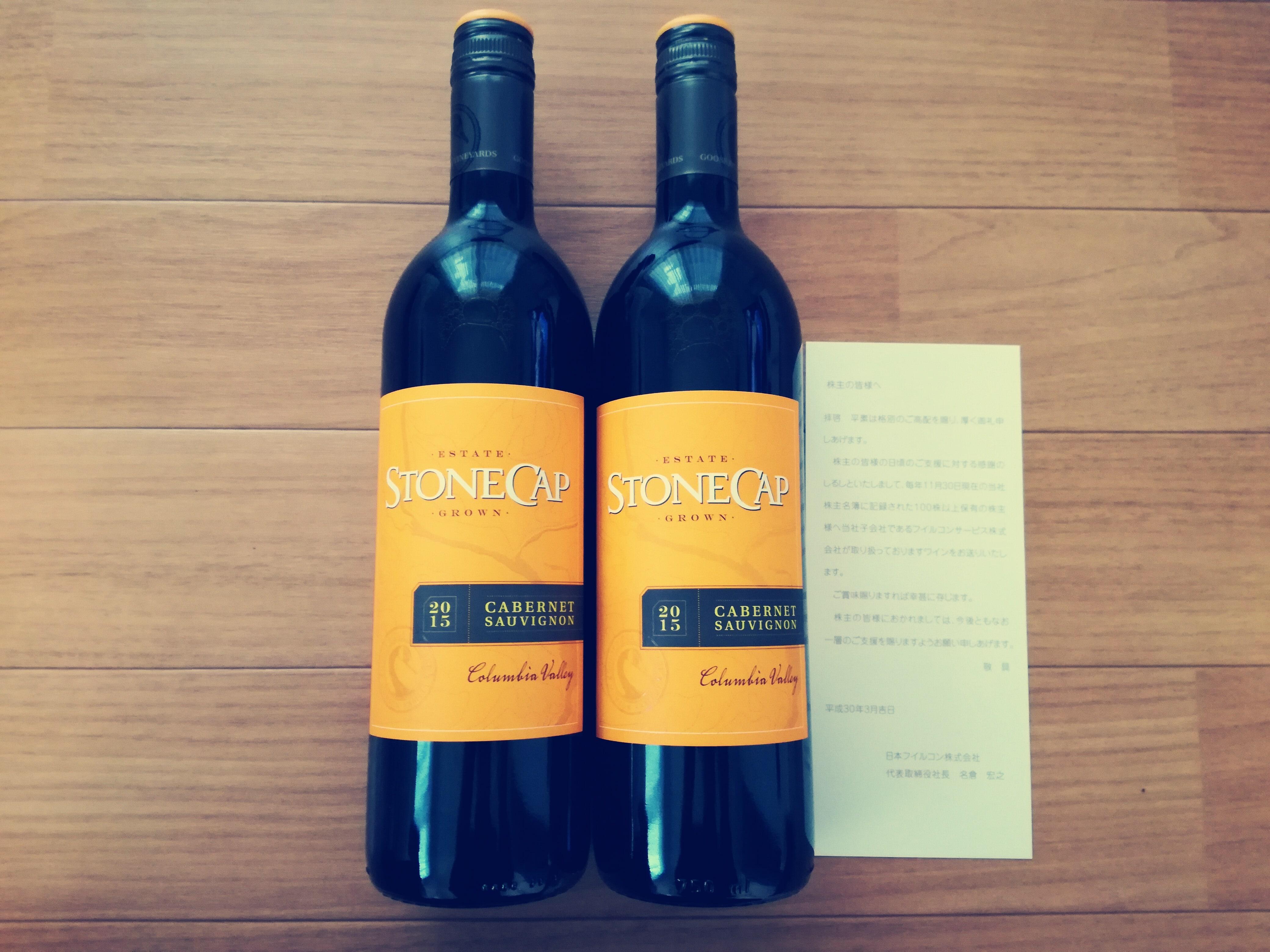 日本フイルコン(5942)から楽しみにしていた株主優待ワイン到着!