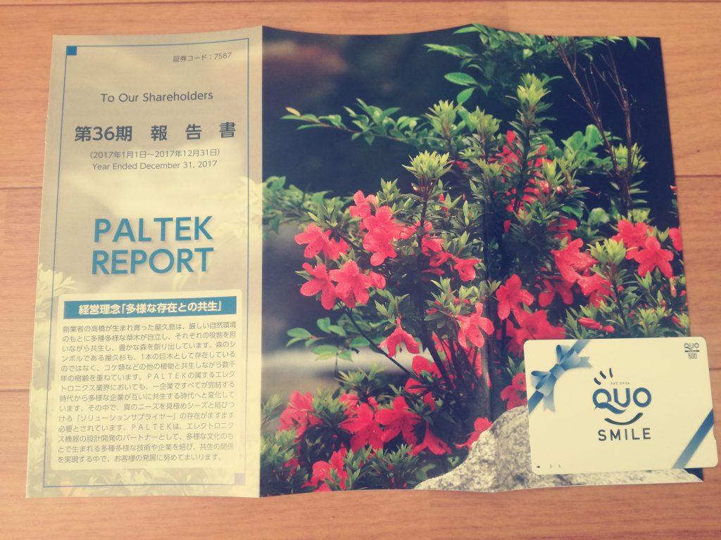12月権利銘柄のPALTEK(7587)の株主優待クオカード500円が到着!