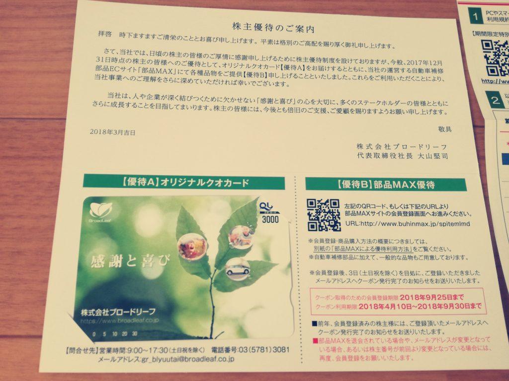 ブロードリーフ(3673)の株主優待3,000円クオカードが到着!部品MAX優待も楽しみです