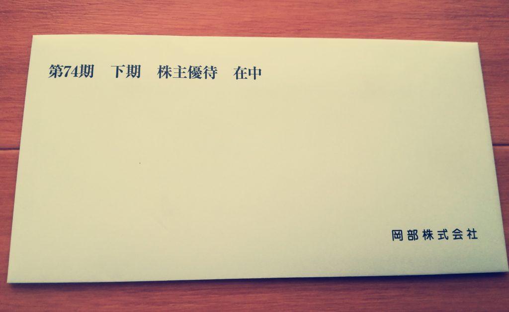 岡部(5959)の年2回の株主優待クオカード500円が到着!
