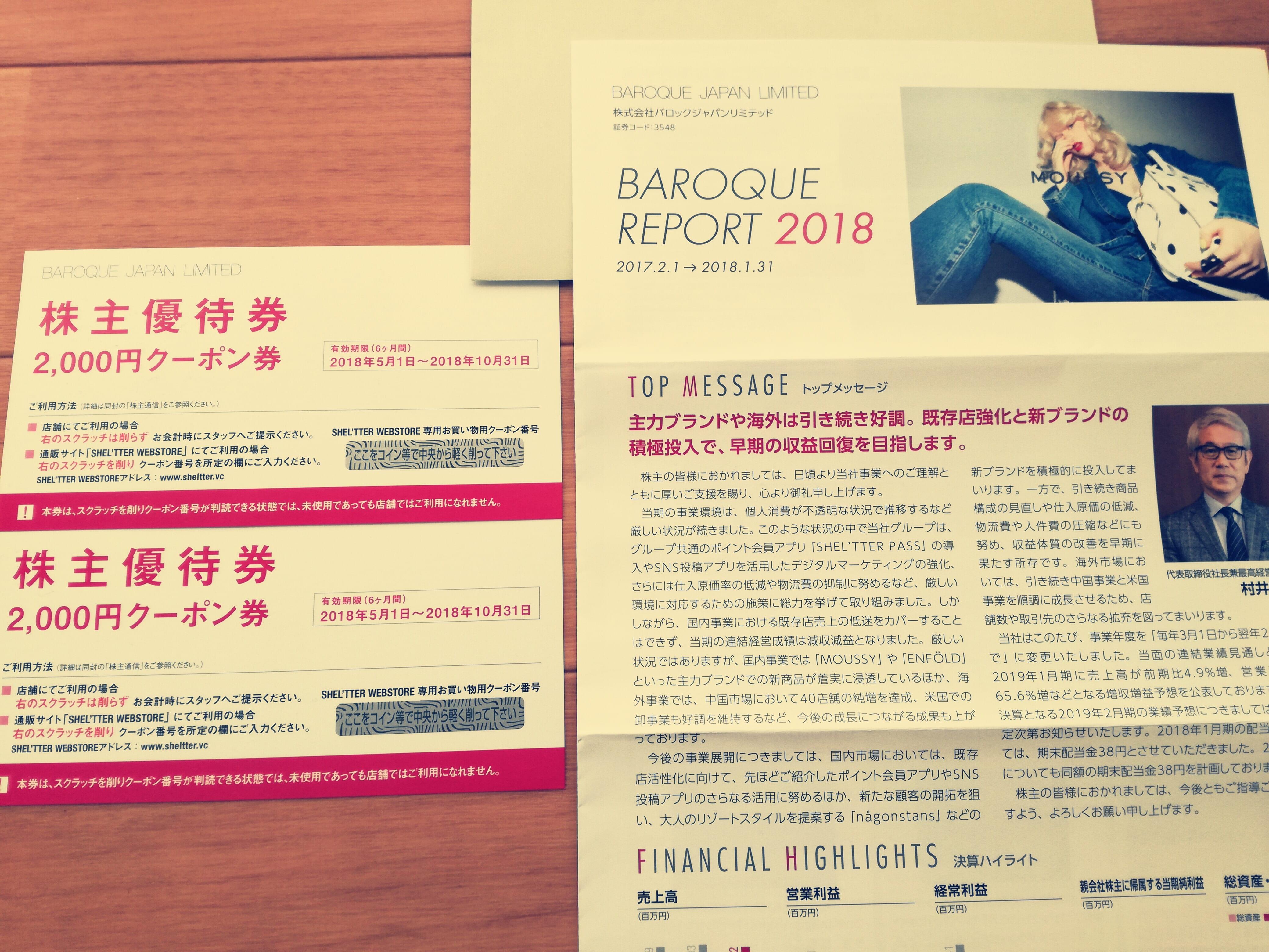 バロックジャパンリミテッド(3548)から株主優待券が到着!アラフォー妻に使ってもらいます!