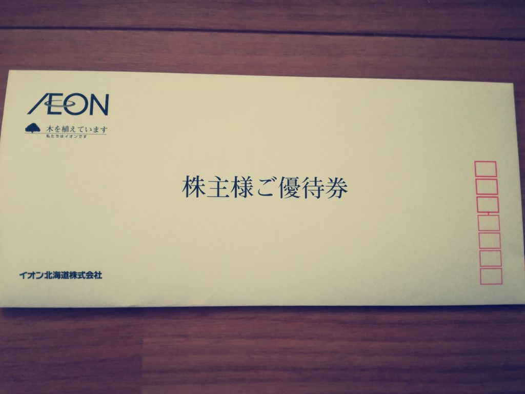 イオン北海道(7512)の株主優待券が到着!毎年きっちり使いきっています!