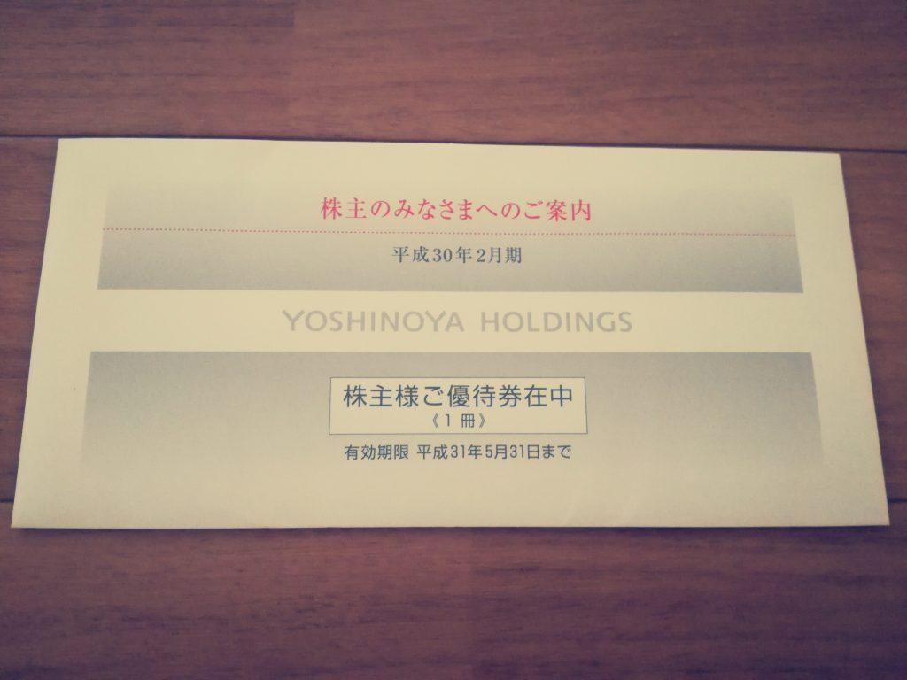 吉野家ホールディングス(9861)の株主優待券到着!株価は2倍になりました!