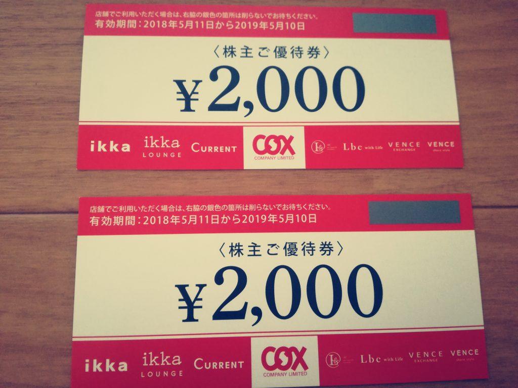 コックス(9876)の株主優待券が到着!ikkaで夏服を買います!