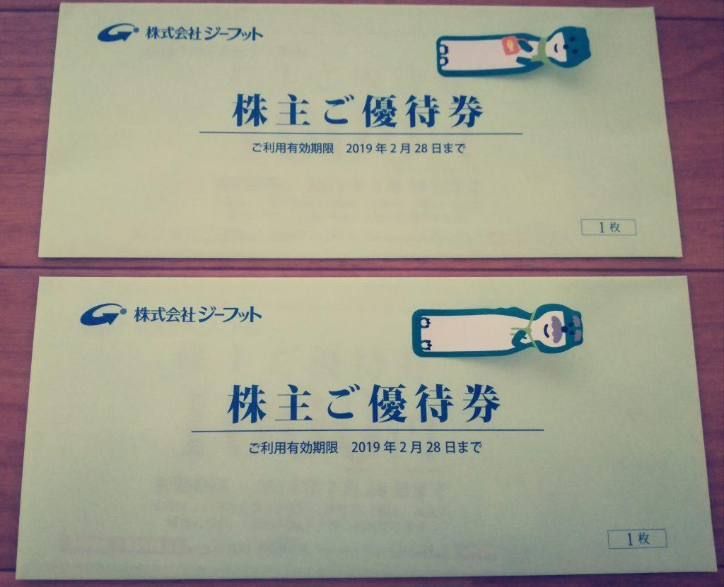 ジーフット(2686)の株主優待券が到着!子供靴の買い替えに使います!