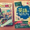 楽天(4755)の株主優待クーポンを利用して子どもの本を購入!