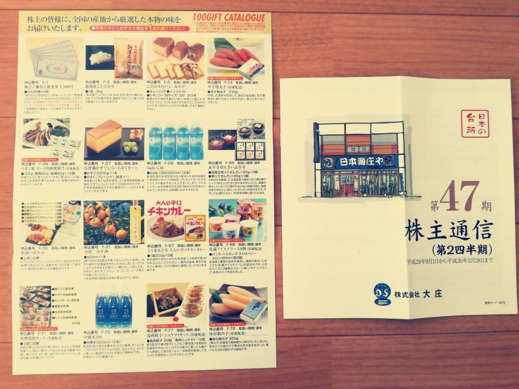 大庄(9979)の株主優待カタログが到着!やまと豚ロース肉味噌漬けを選びます!