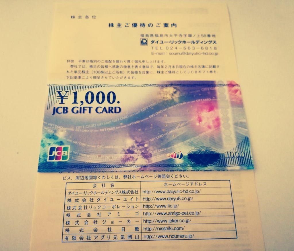 ダイユー・リックホールディングス(3546)から株主優待のJCBギフトカード1,000円分が到着!