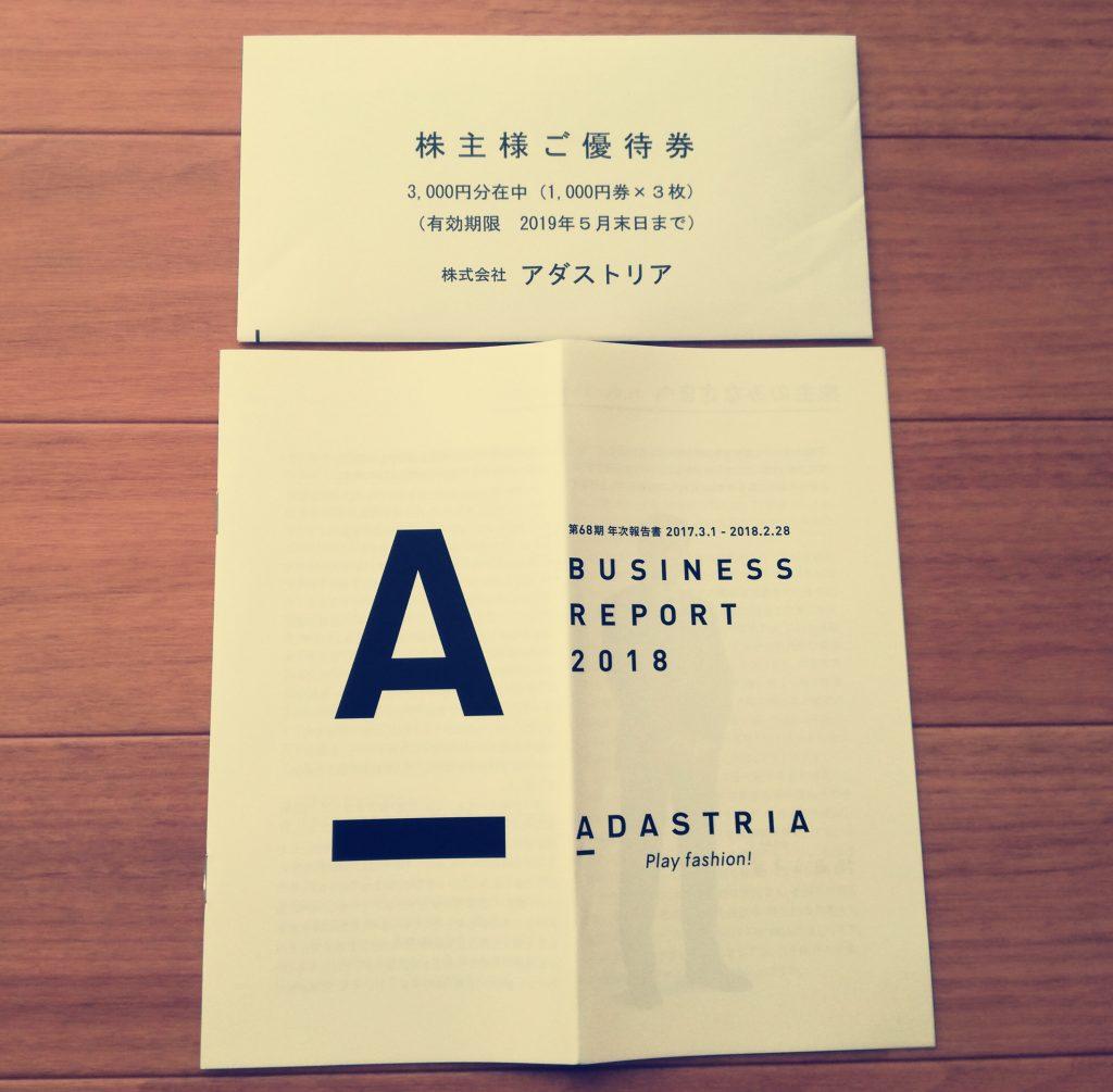 グローバルワークスで夏服でも買おうかな?アダストリア(2685)から株主優待券3,000円分が到着!