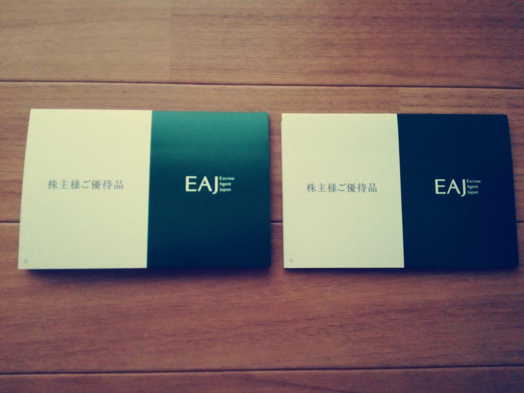 長期優遇あり!エスクロー・エージェント・ジャパン(6093)の株主優待クオカード1,000円×2名義分が到着!