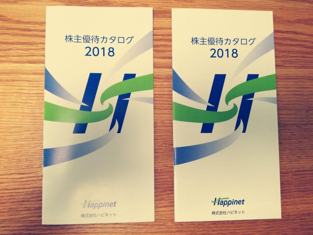 ハピネット(7552)の株主優待カタログが到着!3DSソフト「12歳。」を選びます!