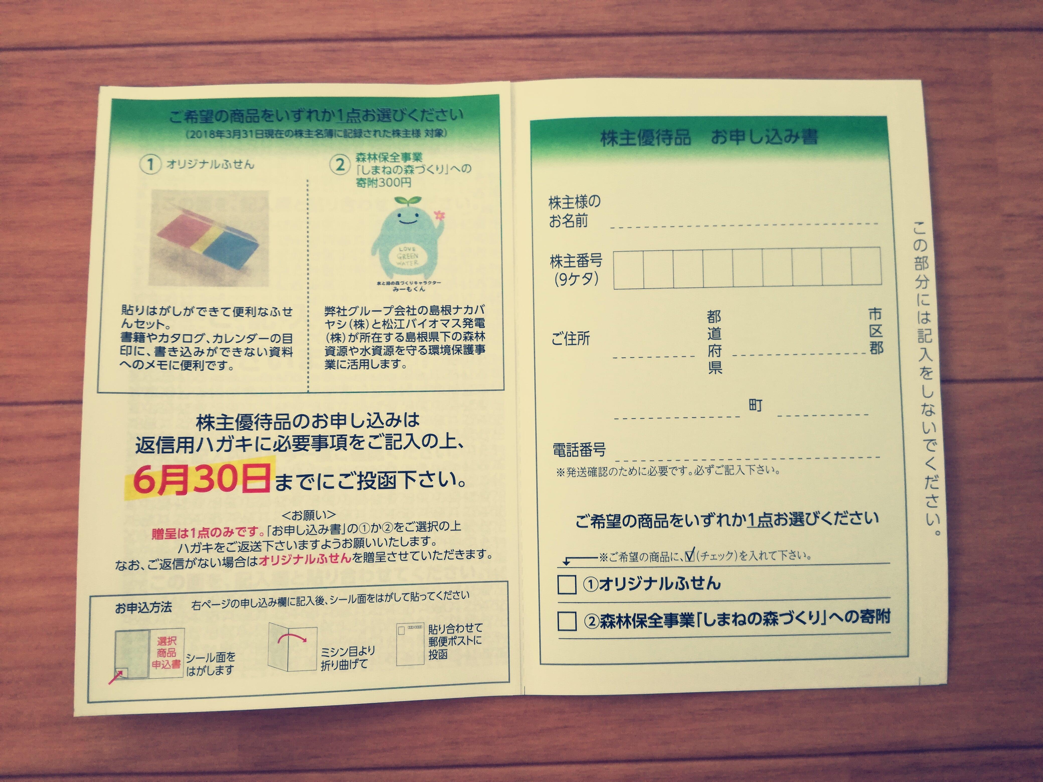 ナカバヤシ(7987)から株主優待案内ハガキが到着!オリジナル付箋を選択します!