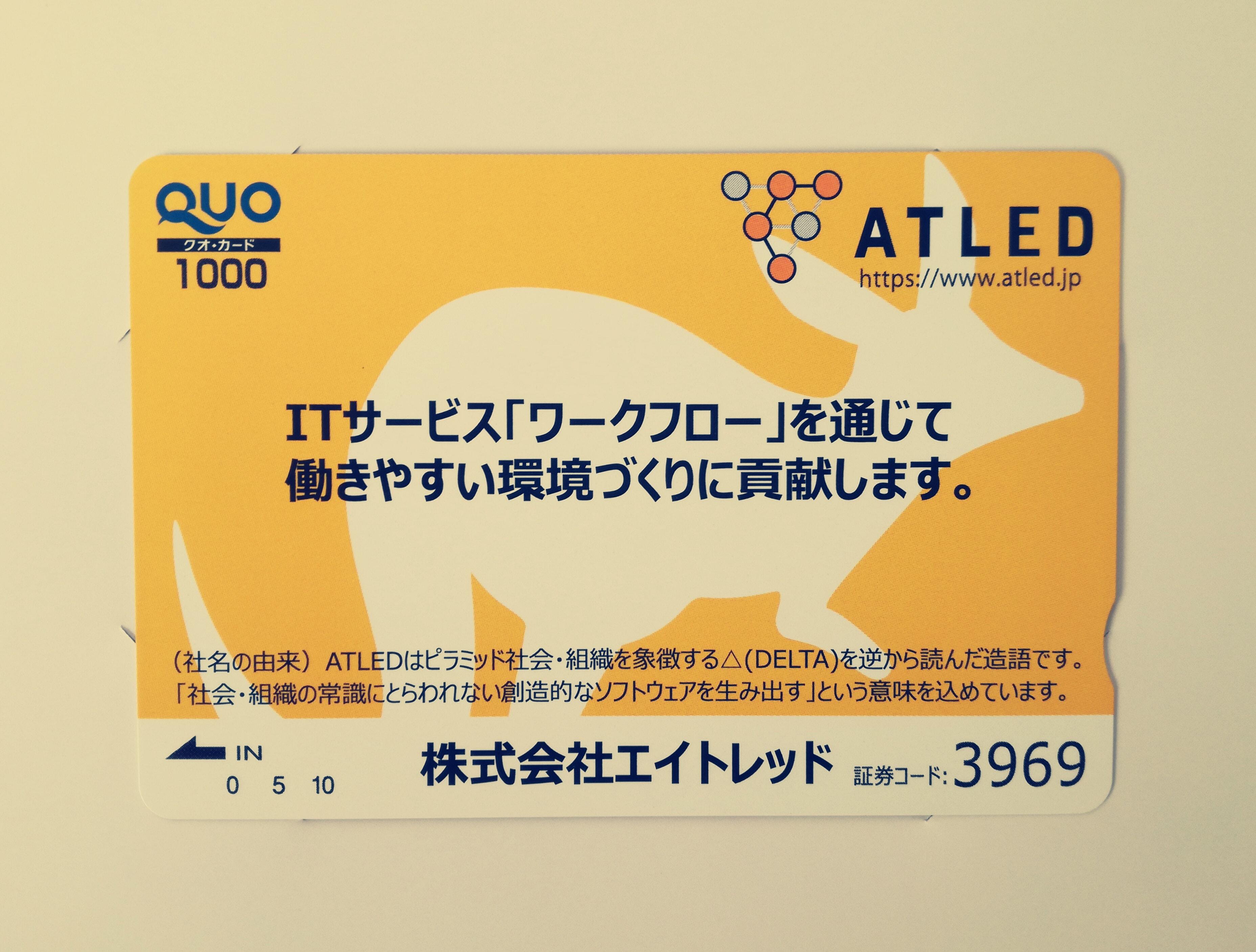 エイトレッド(3969)から年2回の株主優待クオカード1,000円分が到着!