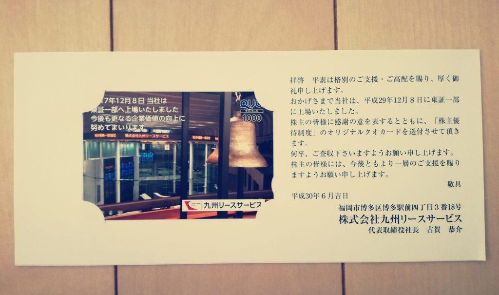 九州リースサービス(8596)から株主優待クオカード1,000円分が到着!