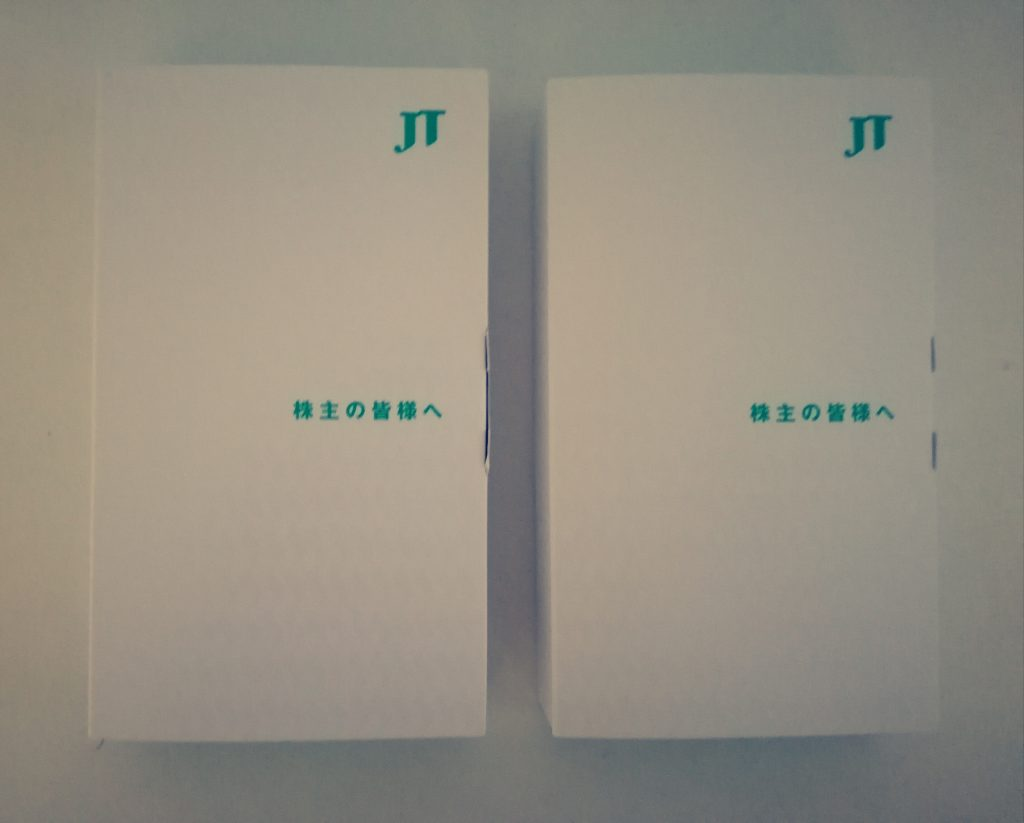 株価上昇中も含み損の日本たばこ産業/JT(2914)からタバコが届きました!