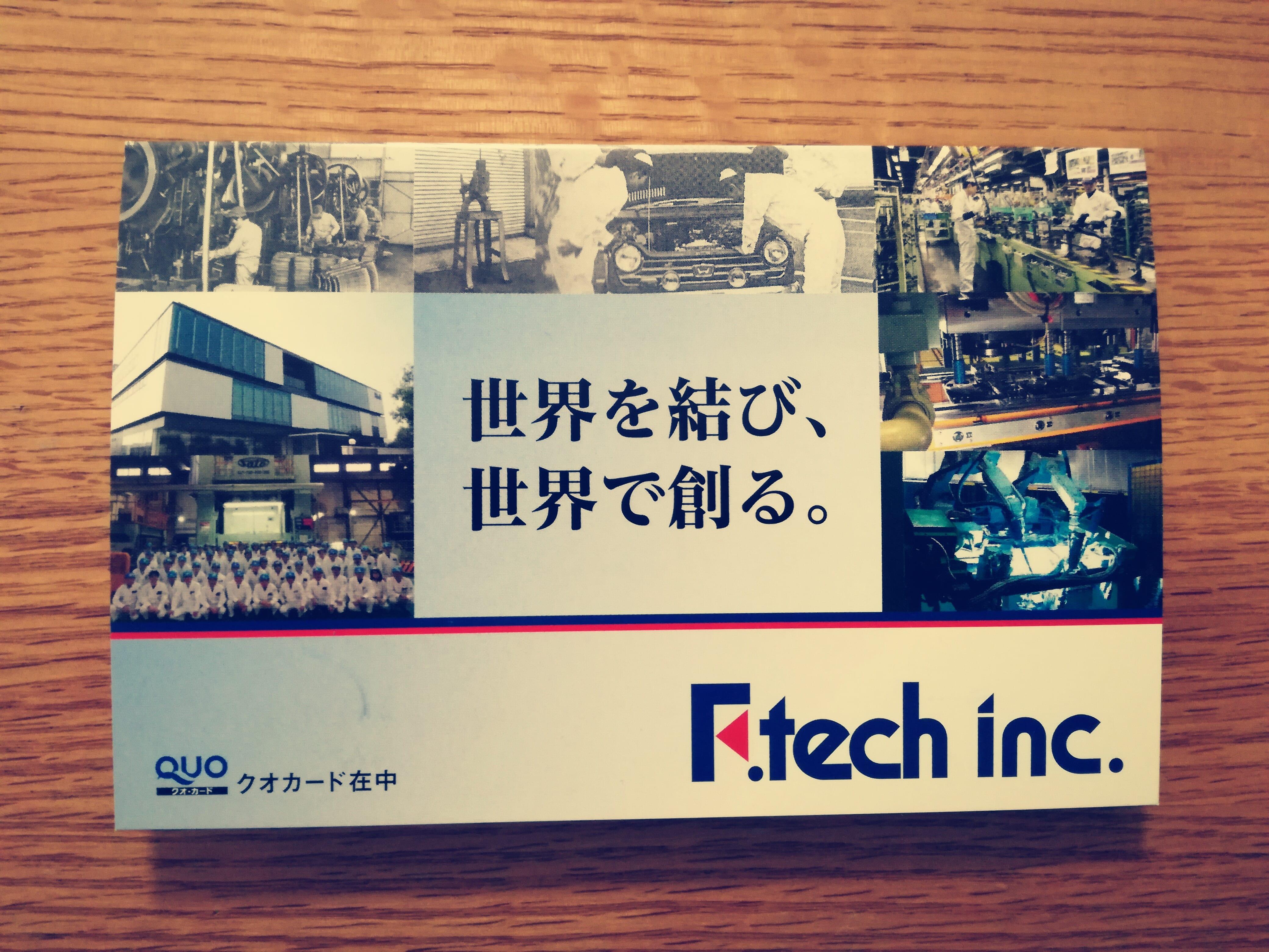 エフテック(7212)から株主優待クオカード1,000円分が到着!
