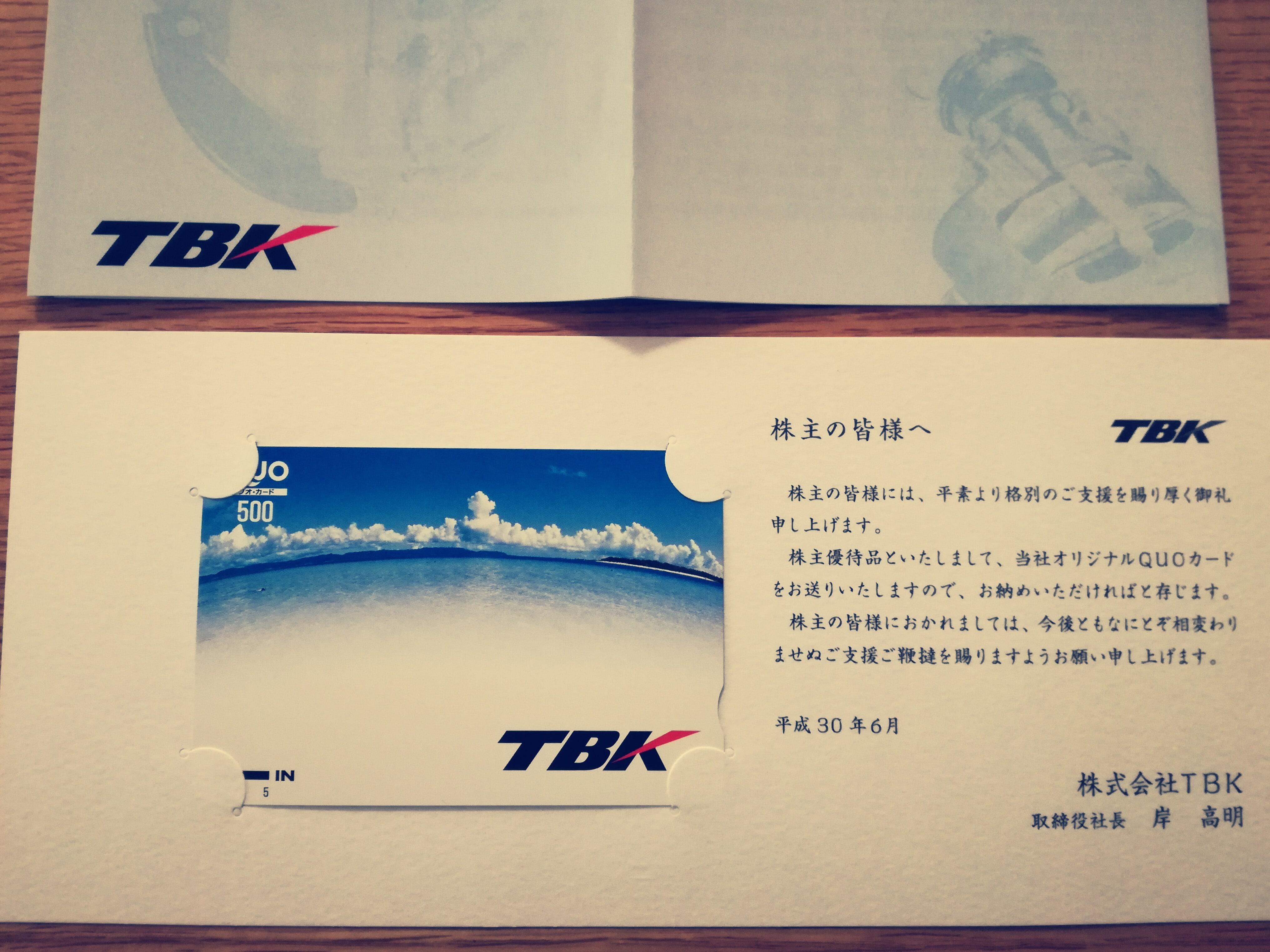 TBK(7277)から株主優待クオカード500円分が到着!今回からつや姫から変更になっています