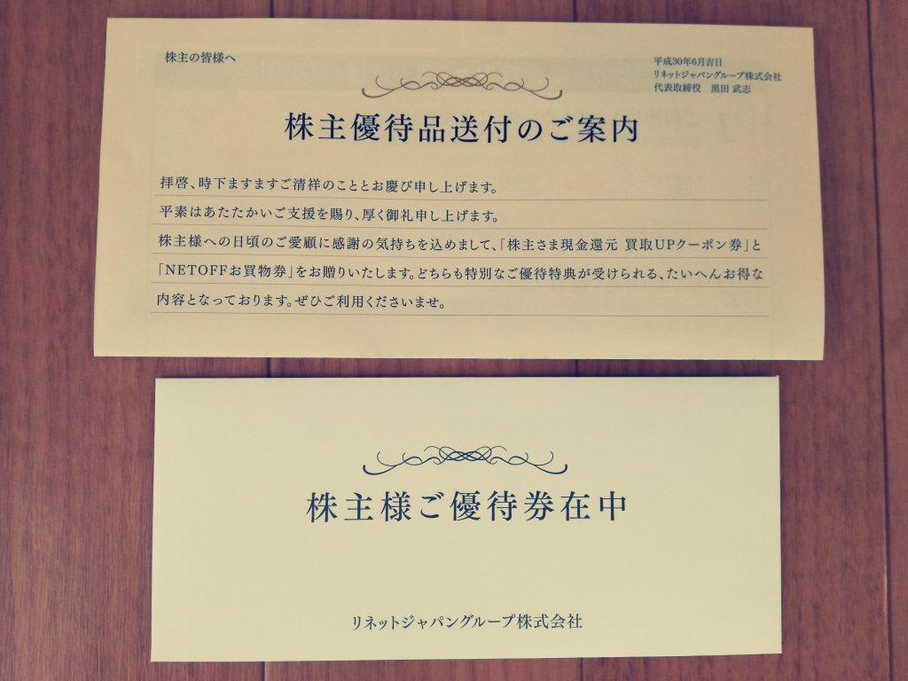 リネットジャパングループ(3556)からネットオフで使える株主優待券が到着!