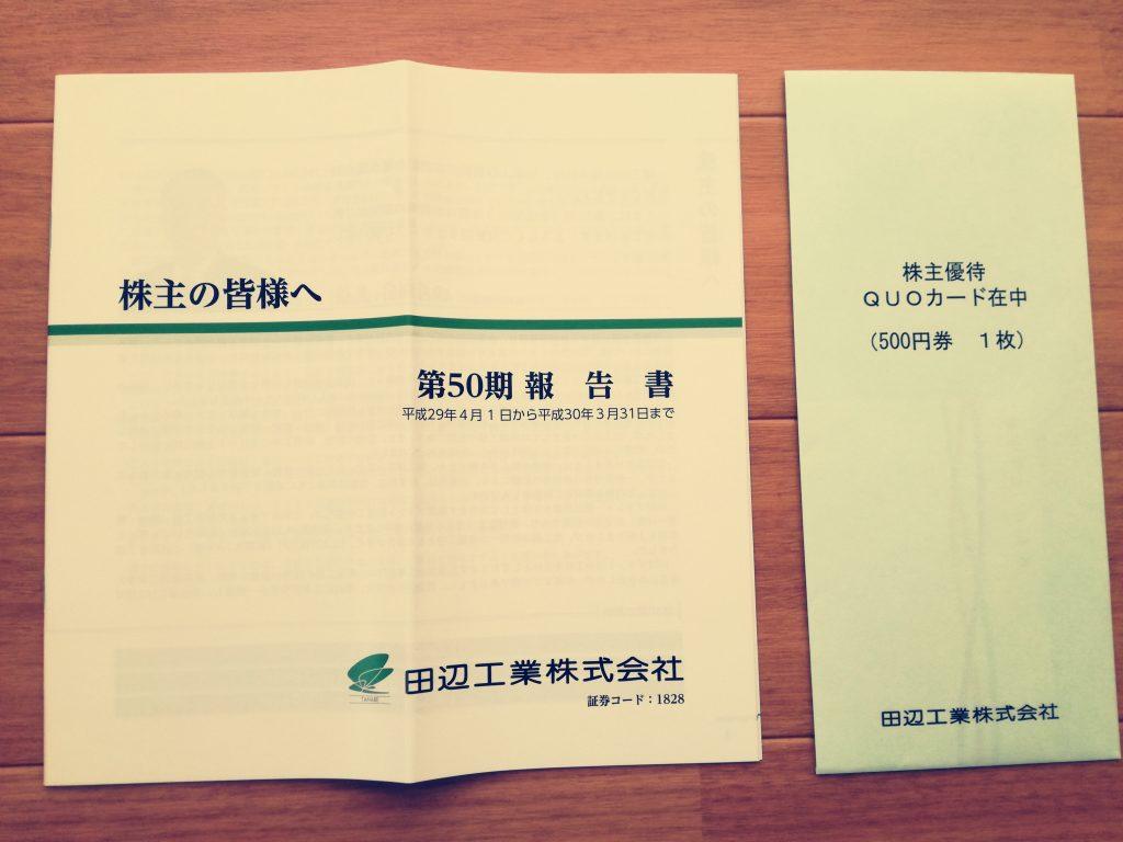 田辺工業(1828)から年2回の株主優待クオカード500円分が到着!