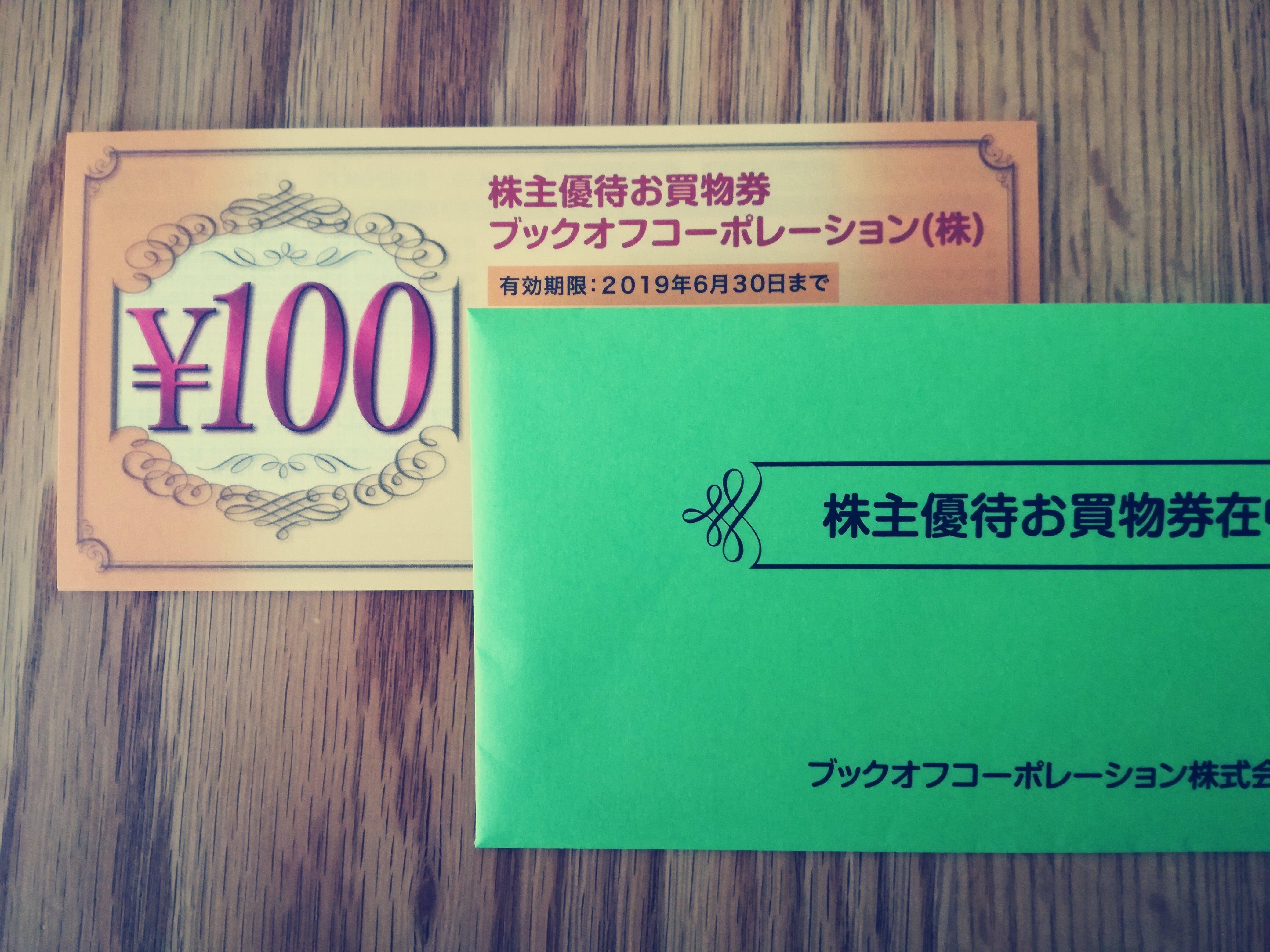 ブックオフコーポレーション(3313)の株主優待券2,000円分が到着!子どものマンガ購入に使います!