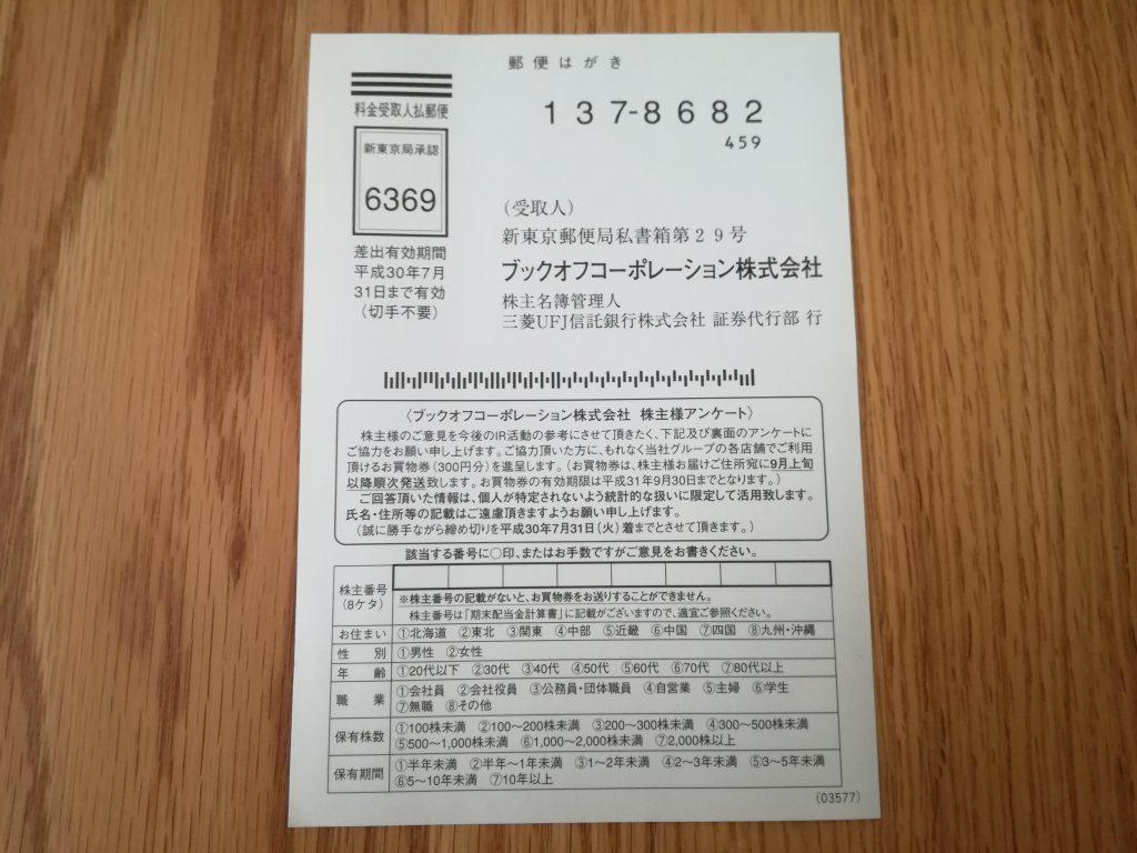ブックオフコーポレーション(3598)の株主優待券2,000円分が到着!子どものマンガ購入に使います!