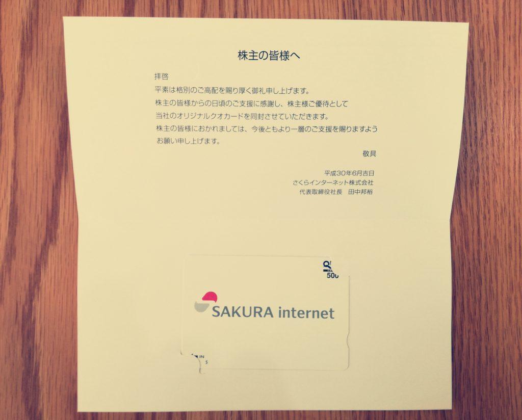 さくらインターネット(3778)から年2回の株主優待クオカード500円分が到着!