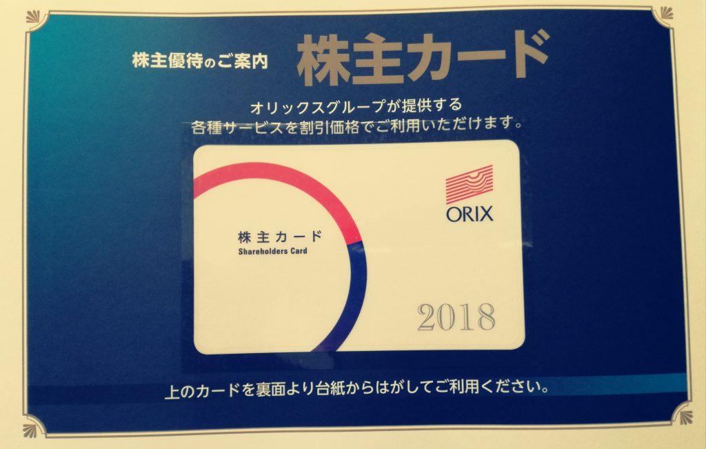 高配当のオリックス(8591)より株主優待のふるさと優待カタログが到着!