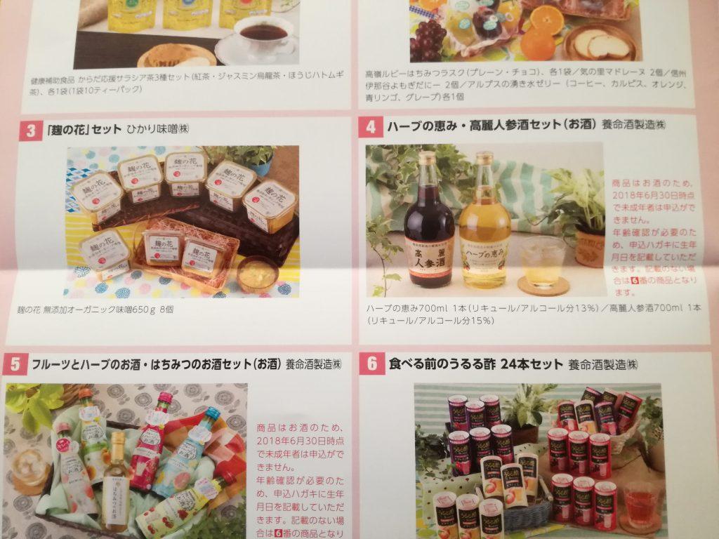 長野県の地場商品から選べるヤマウラ(1780)の株主優待案内が2名義分到着!
