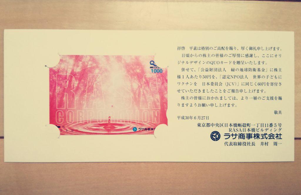 ラサ商事(3023)から1年以上継続保有優遇の株主優待クオカード1,000円分が到着!